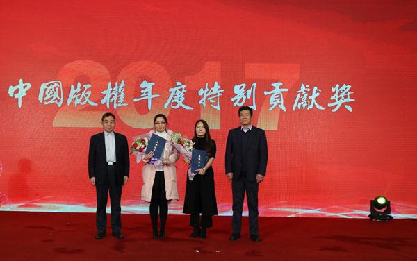 第十届中国版权年会